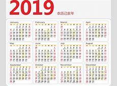 2019年日历图片免费下载_高清2019日历素材_6073354爱集网