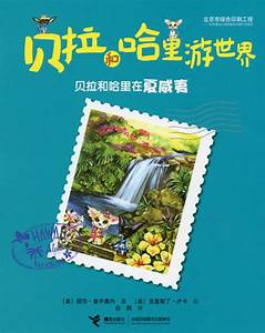 Bella and Harry Travel the World (13 Books)   Chinese ...