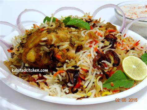 Chicken Dum Biryani-hyderabadi Chicken Dum Biryani Step