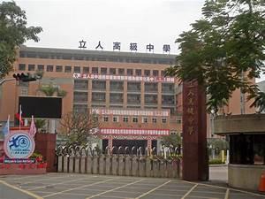 臺中市私立立人高級中學 - 维基百科,自由的百科全书