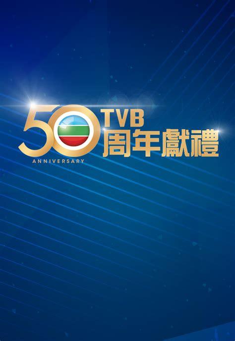 Tvb 50th Anniversary Programme Parade  Tvb 50周年獻禮