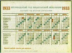 FileSoviet calendar 1933 colorjpg Wikimedia Commons
